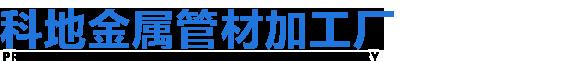 重庆科地金属地质管材机械厂